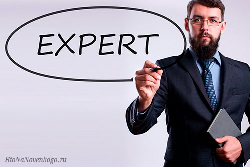 Мужчина подтверждает, что он является экспертом