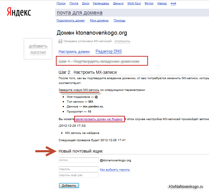 Добавление почтовых ящиков  с окончанием на домен