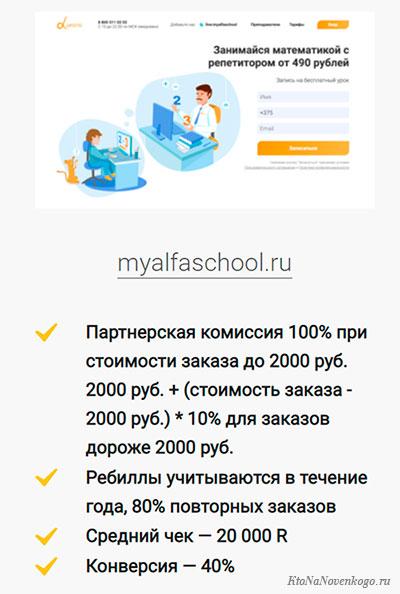 MyAlfaSchool