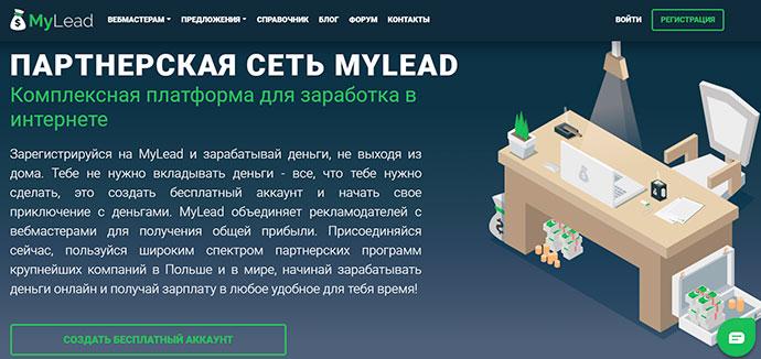 Инновационный взгляд MyLead на методы монетизации сайтов