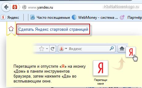 Установка Яндекса начальной страничкой в Фаерфоксе