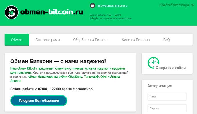 Obmen-Bitcoin