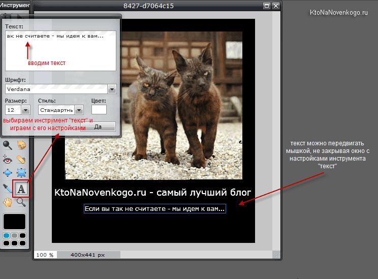 Как сделать надпись на фото в Pixlr Editor
