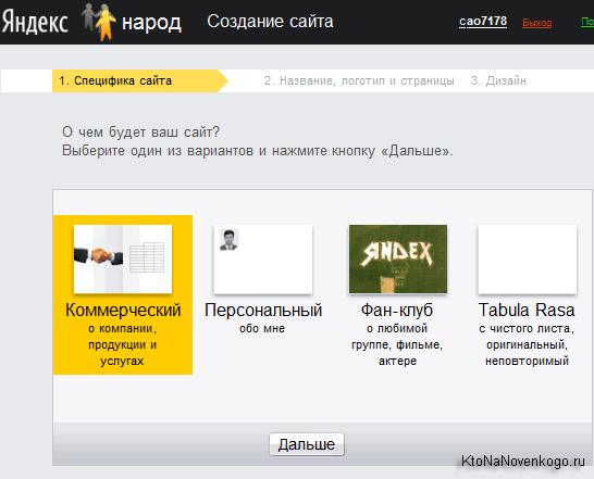 Бесплатный сервер для сайта narod скачать готовый сервер для css v59 no steam surf