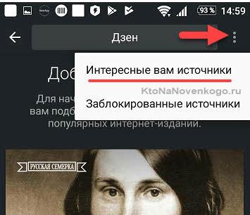 Настройка Дзен в мобильном приложении Яндекс