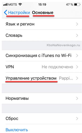 Настройки Iphone для установки App Cent