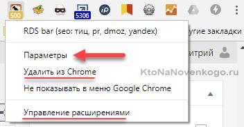Настройка расширений в Chrome
