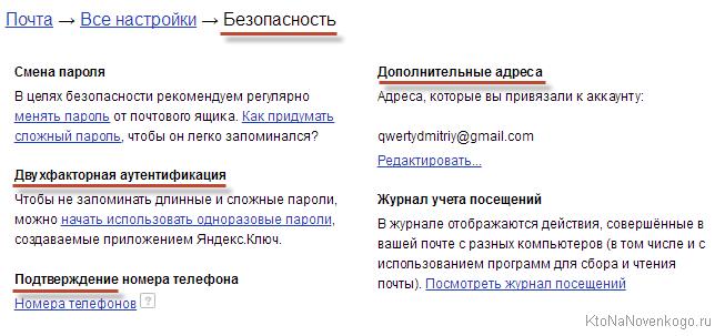 Настойки безопасности в Яндекс почте