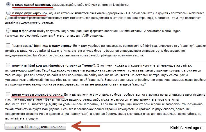 Настройки кода счетчика Ливинитернет