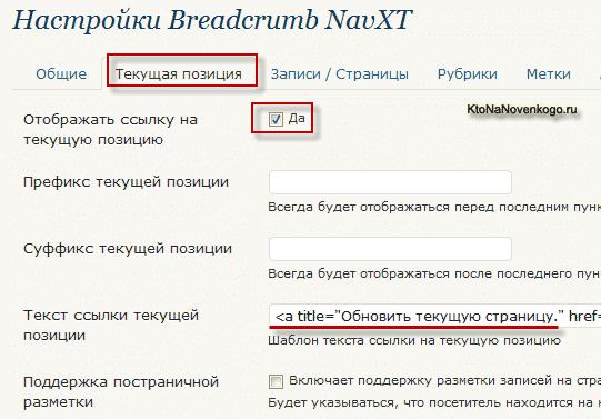 Хлебные крошки в WordPress средствами плагина Breadcrumb NavXT (усиливаем перелинковку), создание, продвижение и заработок на сайте