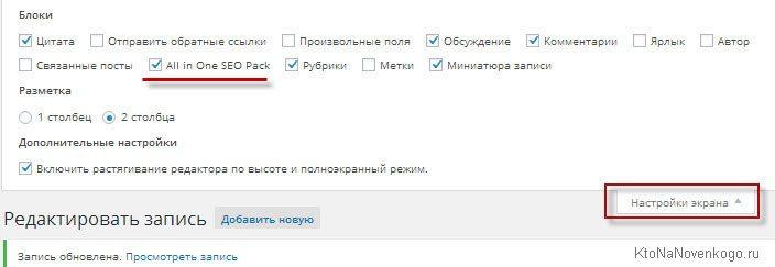 Настройки экрана в админке WordPress