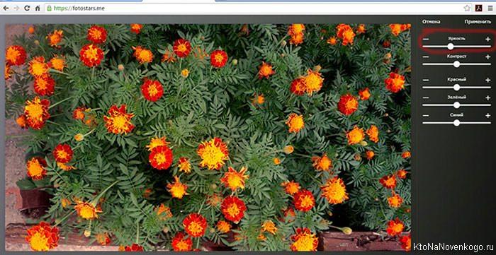 настройка яркости цветов в fotostars