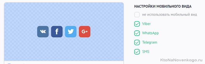 настройка мобильного вида кнопок в uSocial