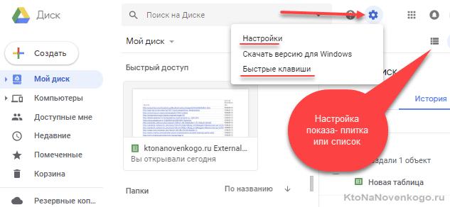 Настройка интерфейса Google-облака