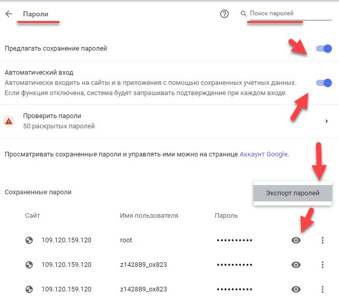 Настройка паролей в Google-браузере