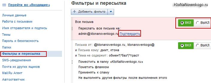 Настройка пересылки в почтовый ящику Джимейла из майл.ру