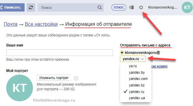 Настраиваем окончание Емайл-адреса в Yandex Mail