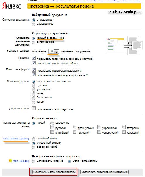 Как настроить результаты поиска в Яндексе