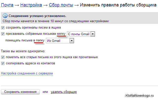 Настройка сборщика Яндекс Почты