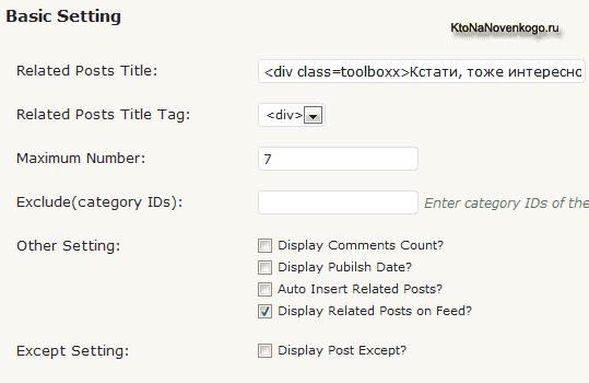 Создание списка похожих материалов в WordPress (с миниатюрами) при помощи плагина Related Posts для внутренней линковки