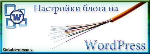 Настройки блога на Вопрдерсс