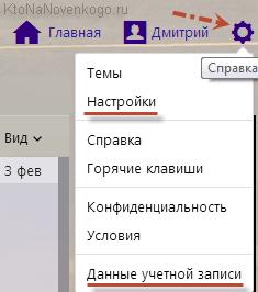 Настройка Yahoo Mail