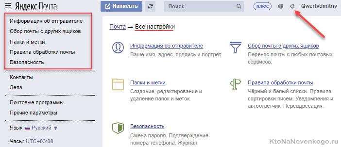 Все настройки Яндекс почты
