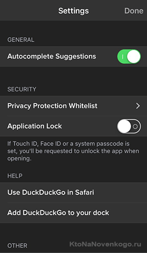 Настройки DuckDuckGo Privacy Browser