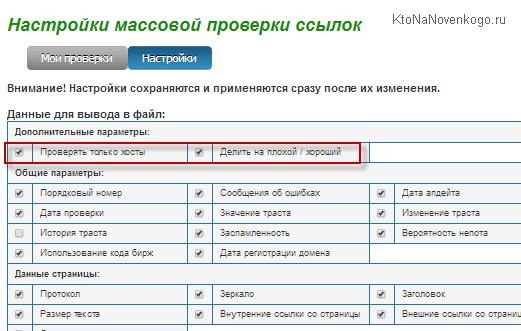 Настройки массовой проверки ссылок в Xtool