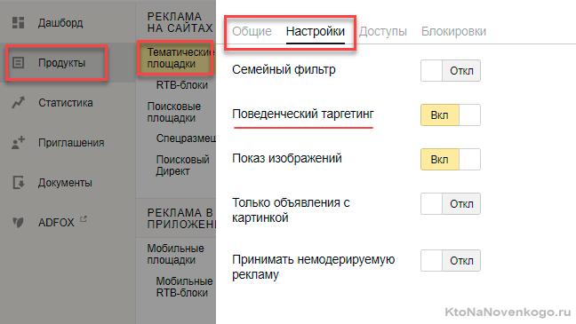 Настройка рекламной площадки в Яндексе