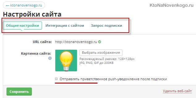 Настройки сайта в SendPulse