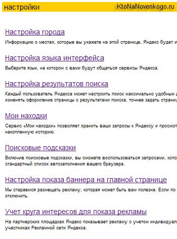 Скрытые настройки поиска от Яндекса