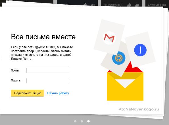 Мастер настройки вашей почты в Яндексе