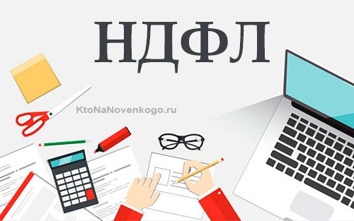 Должен ли подавать декларацию по ндфл документы при государственной регистрации ооо