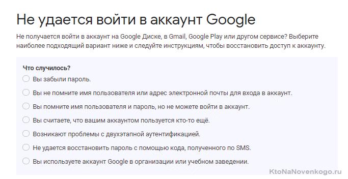 Не удается войти в акк Google