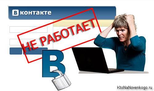 Страница сайта Вконтакте перечеркнута табличкой НЕ РАБОТАЕТ