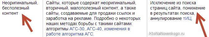 Некачественные сайты по мнению Яндекса