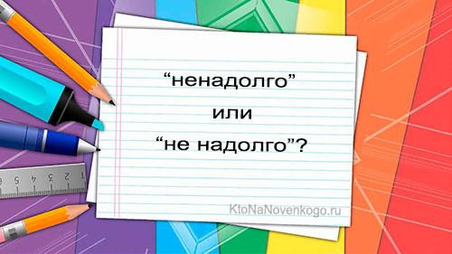 Написание слова