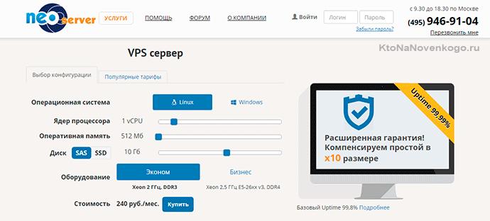 VPS от NeoServer