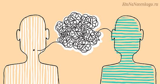 Разговор