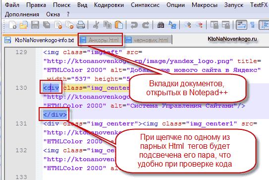 Работа с вкладками в окне редактора HTML и PHP кода