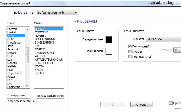 Настройка подсветки синтаксиса в блокноте с двумя плюсами