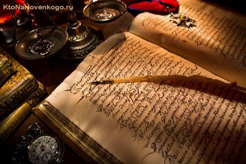 Рукописный текст и перо