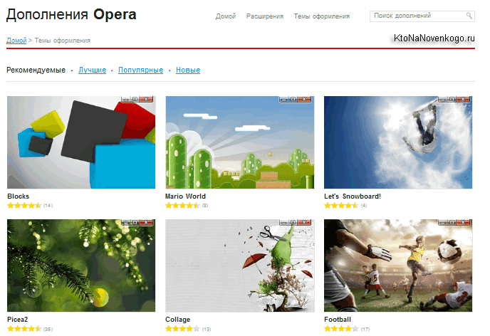 Расширения и темы для Оперы