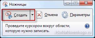 Это программа снятия скринов из состава Windows