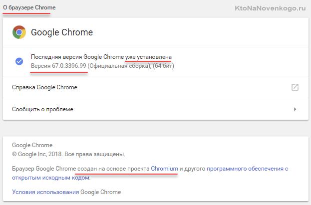 Посмотреть информацию о браузере Хром