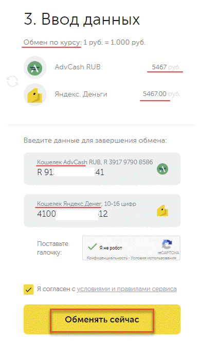 Обмен АдваКеш на Яндекс Деньги в kassa.cc
