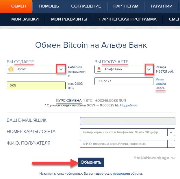 Обмен биткоинов в обменнике