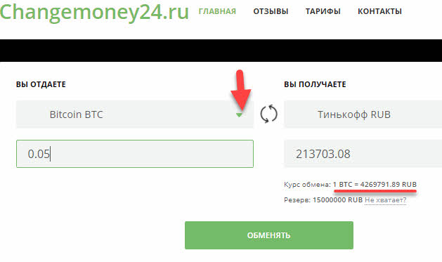 Обмен биткоинов на Тиньков в Changemoney24