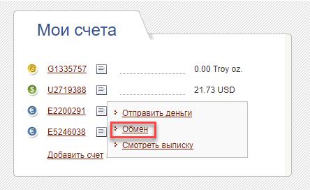Обмен валют между кошельками перфектмани